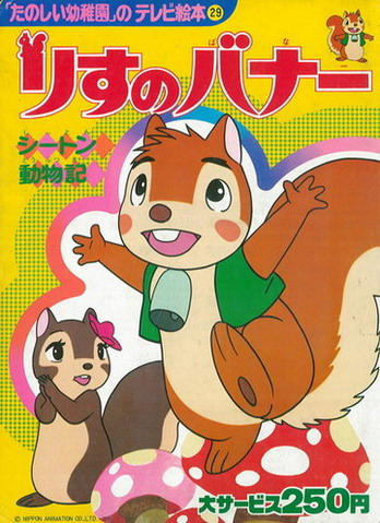 File:Bannertail The Story of Gray Squirrel (anime).jpg