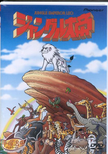 Kimba - La leggenda del leone bianco - WikiFur